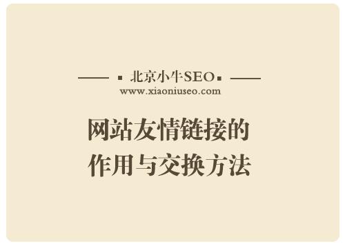 网站友情链接的作用
