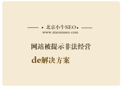 竞博jbo下载被工商局提示竞博jbo下载非法经营解决方案