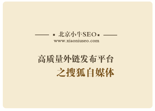 高质量外链发布平台之搜狐自媒体