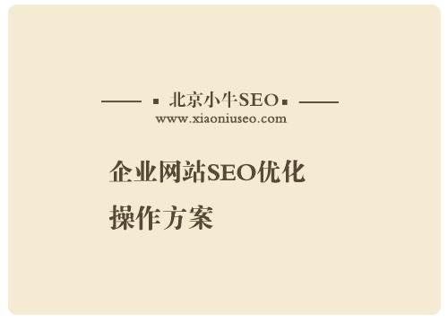 企业网站seo优化操作方案