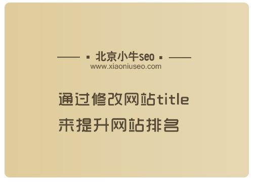 通过修改网站首页title来提升网站排名
