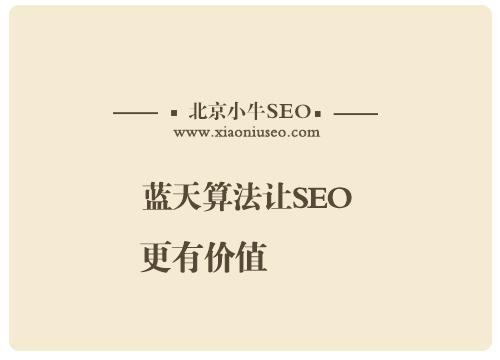 蓝天算法让seo更有价值
