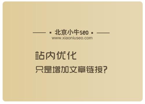 北京网站优化 站内优化只是增加文章链接