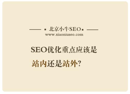 北京seo服务分享网站优化重点是站内还是站外?