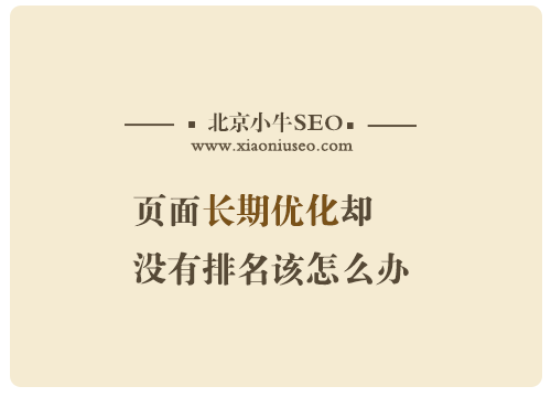 北京小牛seo分享:网站长期优化没排名该怎么办
