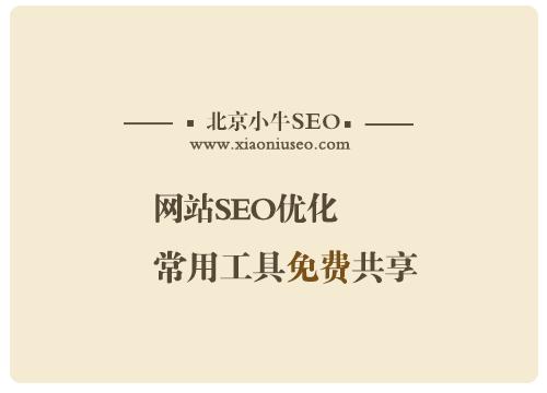 网站seo优化常用的工具分享