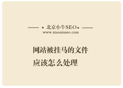 丰台SEO 网站被挂马的文件应该怎么处理