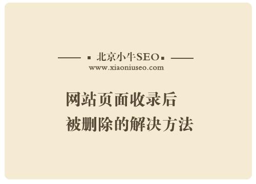 小牛seo博客-网站页面收录后被删除的解决方法