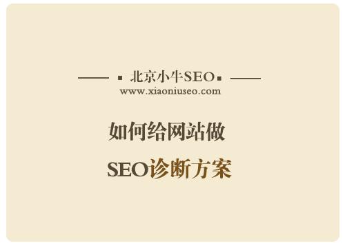 网站SEO自我诊断方案