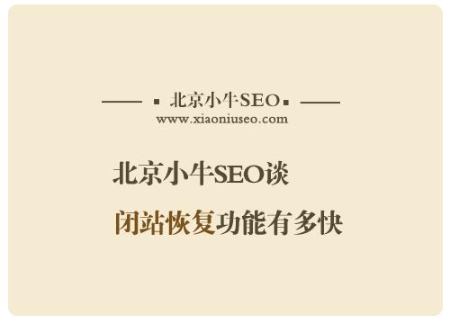 昌平seo谈闭站恢复有多快