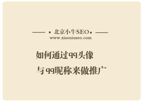 固安seo如何通过QQ头像与昵称来做推广