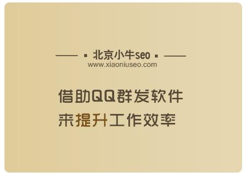 借助QQ群发软件来提升工作效率