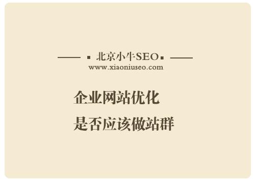 邢台seo顾问谈企业是否应该做站群
